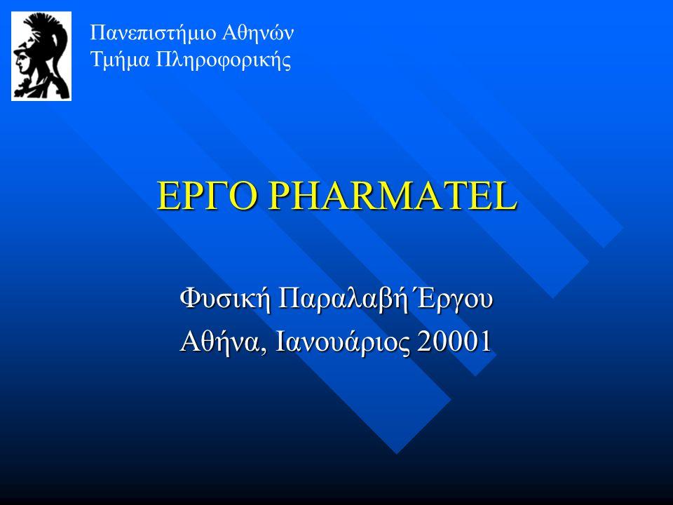 ΕΡΓΟ PHARMATEL Φυσική Παραλαβή Έργου Αθήνα, Ιανουάριος 20001 Πανεπιστήμιο Αθηνών Τμήμα Πληροφορικής