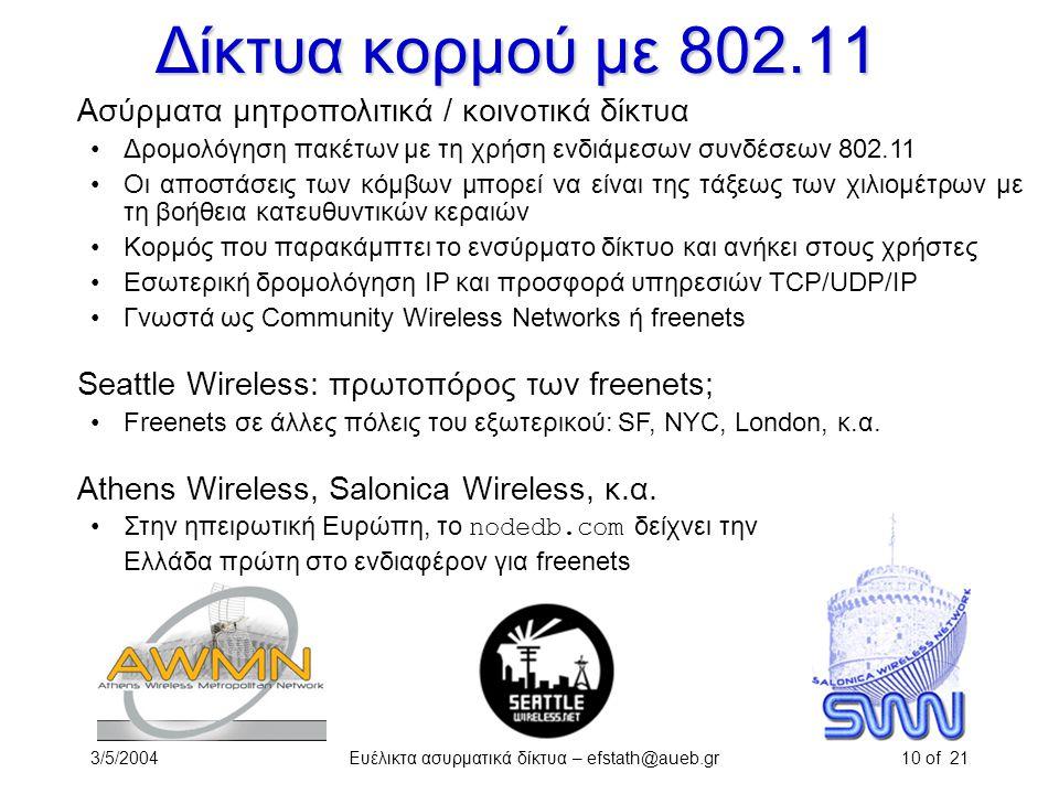 3/5/2004Ευέλικτα ασυρματικά δίκτυα – efstath@aueb.gr10 of 21 Δίκτυα κορμού με 802.11 Ασύρματα μητροπολιτικά / κοινοτικά δίκτυα Δρομολόγηση πακέτων με