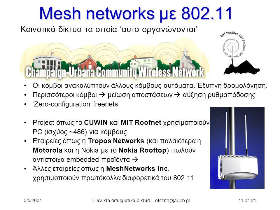 3/5/2004Ευέλικτα ασυρματικά δίκτυα – efstath@aueb.gr11 of 21 Mesh networks με 802.11 Κοινοτικά δίκτυα τα οποία 'αυτο-οργανώνονται' Οι κόμβοι ανακαλύπτ