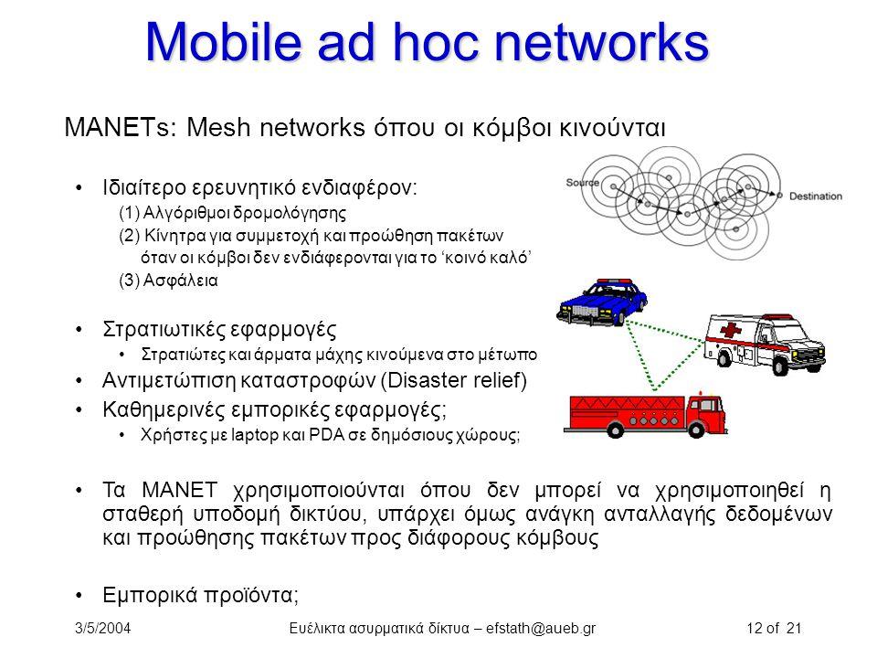 3/5/2004Ευέλικτα ασυρματικά δίκτυα – efstath@aueb.gr12 of 21 Mobile ad hoc networks ΜΑΝΕΤs: Mesh networks όπου οι κόμβοι κινούνται Ιδιαίτερο ερευνητικ