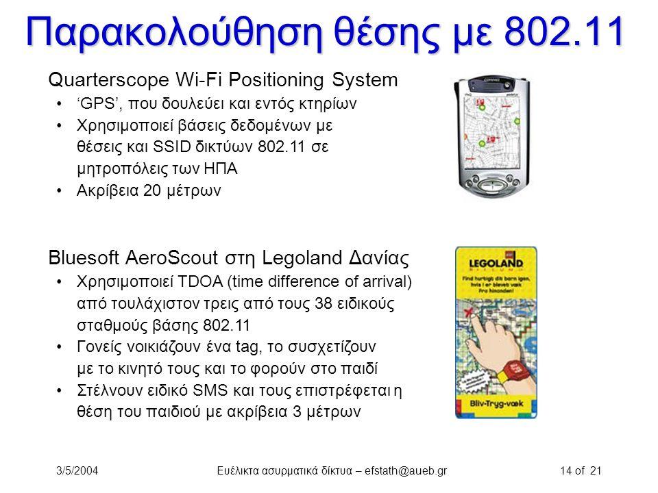 3/5/2004Ευέλικτα ασυρματικά δίκτυα – efstath@aueb.gr14 of 21 Παρακολούθηση θέσης με 802.11 Quarterscope Wi-Fi Positioning System 'GPS', που δουλεύει κ