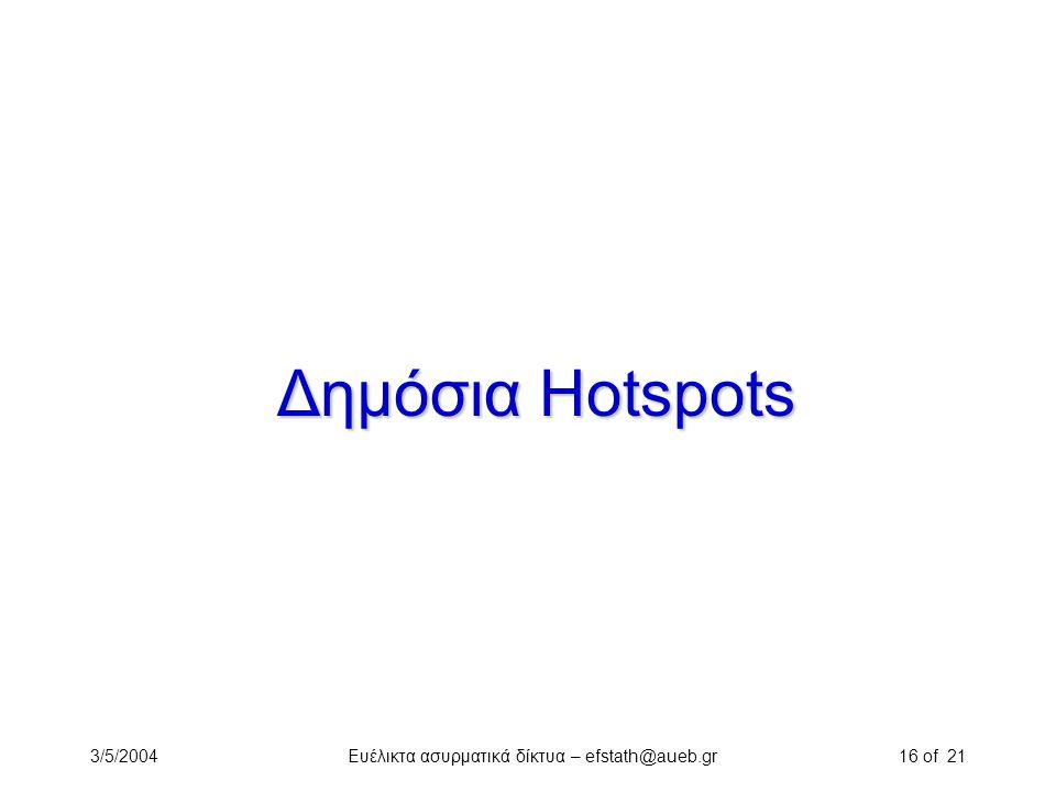 3/5/2004Ευέλικτα ασυρματικά δίκτυα – efstath@aueb.gr16 of 21 Δημόσια Hotspots