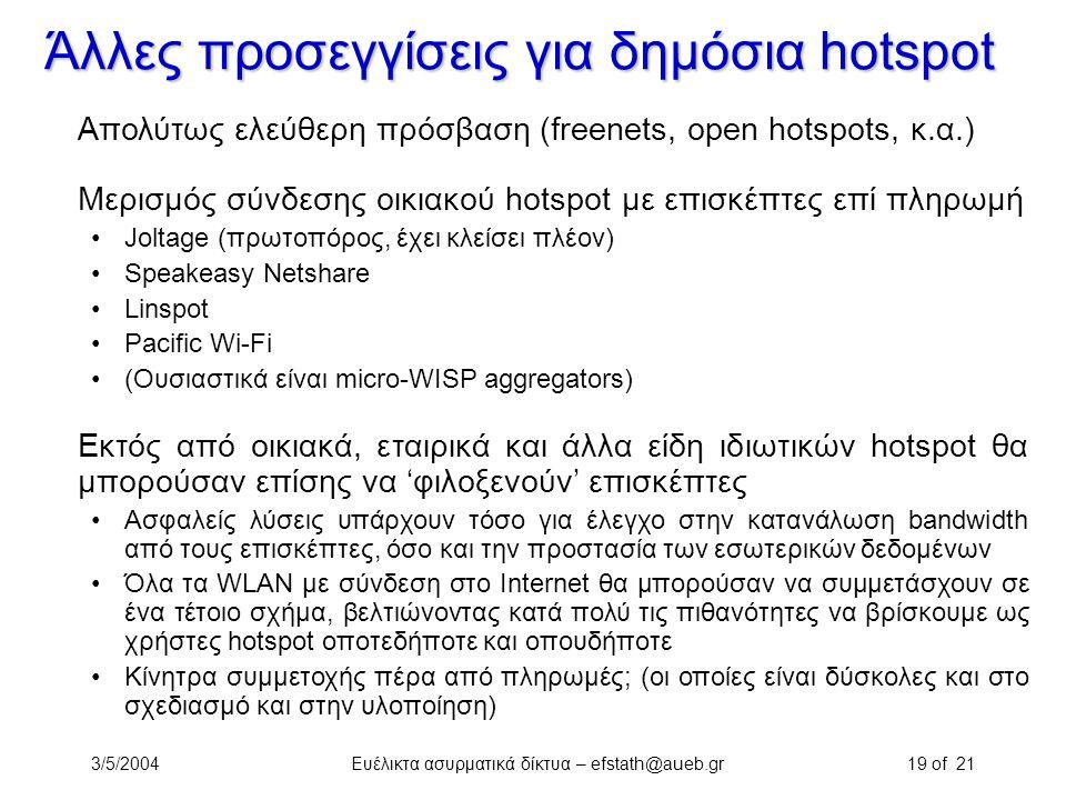 3/5/2004Ευέλικτα ασυρματικά δίκτυα – efstath@aueb.gr19 of 21 Άλλες προσεγγίσεις για δημόσια hotspot Απολύτως ελεύθερη πρόσβαση (freenets, open hotspot