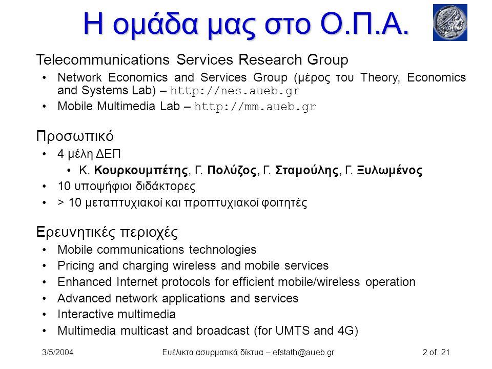 3/5/2004Ευέλικτα ασυρματικά δίκτυα – efstath@aueb.gr2 of 21 Η ομάδα μας στο Ο.Π.Α. Telecommunications Services Research Group Network Economics and Se