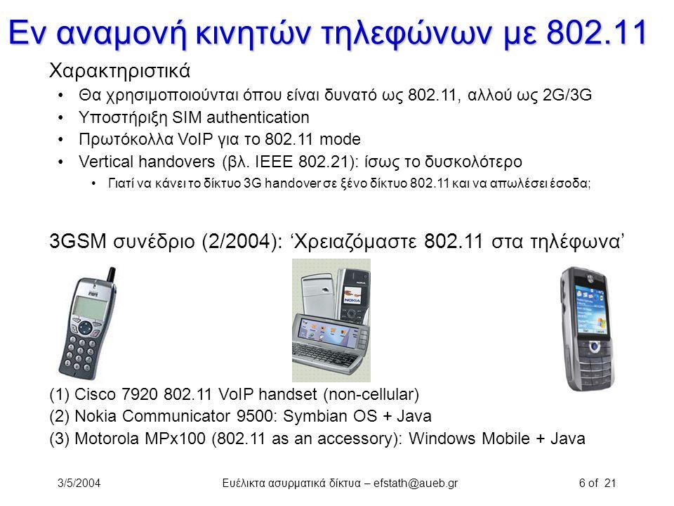 3/5/2004Ευέλικτα ασυρματικά δίκτυα – efstath@aueb.gr6 of 21 Εν αναμονή κινητών τηλεφώνων με 802.11 Χαρακτηριστικά Θα χρησιμοποιούνται όπου είναι δυνατ