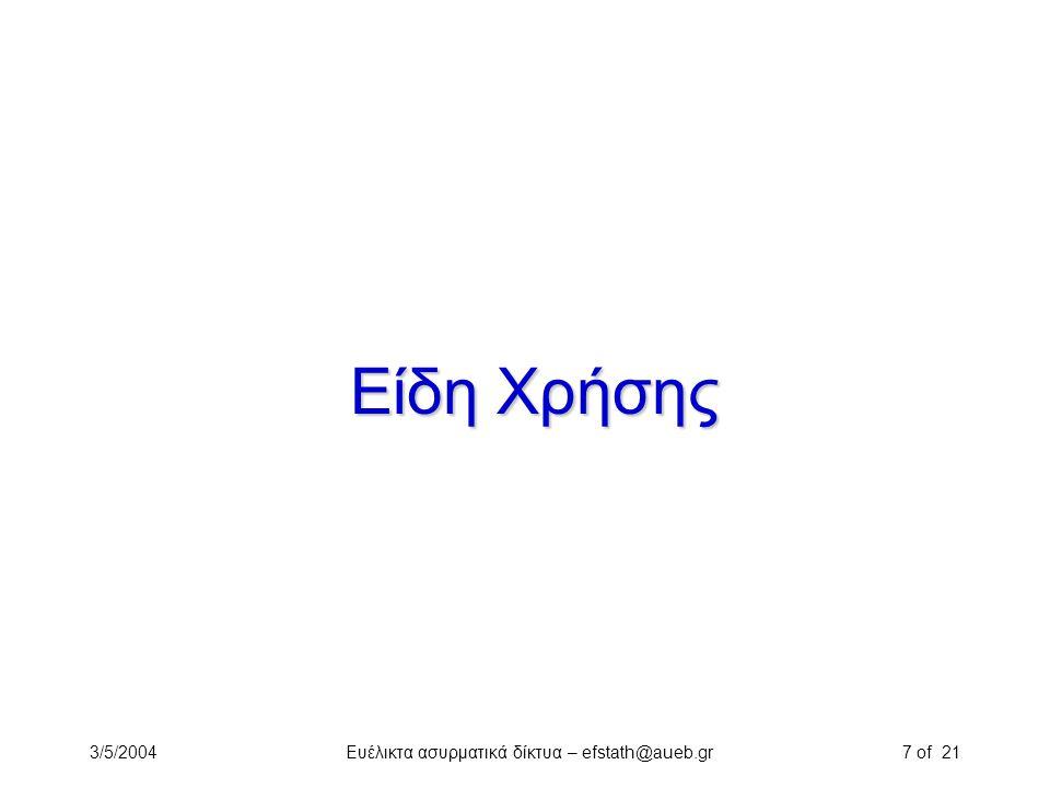 3/5/2004Ευέλικτα ασυρματικά δίκτυα – efstath@aueb.gr7 of 21 Είδη Χρήσης