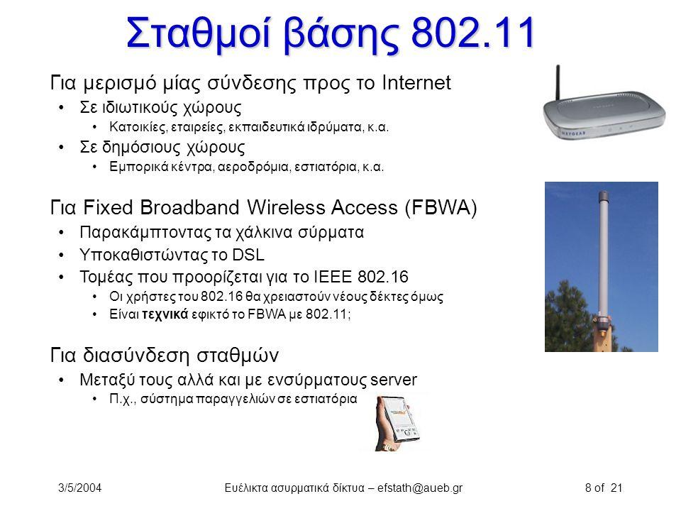3/5/2004Ευέλικτα ασυρματικά δίκτυα – efstath@aueb.gr8 of 21 Σταθμοί βάσης 802.11 Για μερισμό μίας σύνδεσης προς το Internet Σε ιδιωτικούς χώρους Κατοι