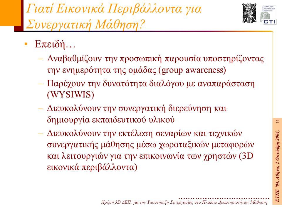 Χρήση 3D ΔΕΠ για την Υποστήριξη Συνεργασίας στο Πλαίσιο Δραστηριοτήτων Μάθησης ΕΤΠΕ '04, Αθήνα, 2 Οκτώβρη 2004, 11 Γιατί Εικονικά Περιβάλλοντα για Συνεργατική Μάθηση.