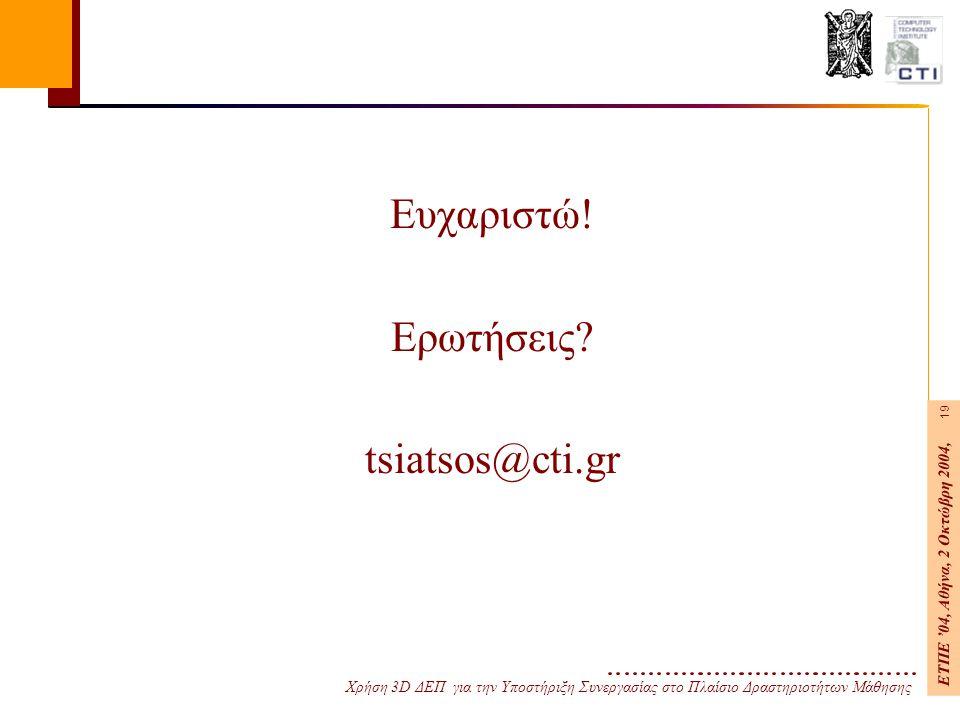 Χρήση 3D ΔΕΠ για την Υποστήριξη Συνεργασίας στο Πλαίσιο Δραστηριοτήτων Μάθησης ΕΤΠΕ '04, Αθήνα, 2 Οκτώβρη 2004, 19 Ευχαριστώ! Ερωτήσεις? tsiatsos@cti.