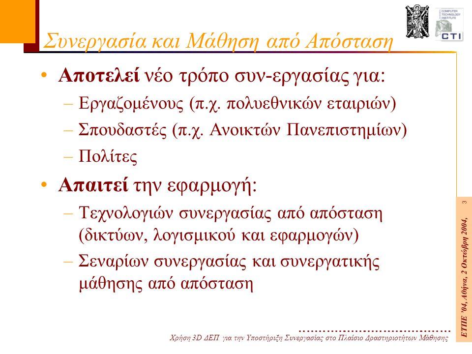Χρήση 3D ΔΕΠ για την Υποστήριξη Συνεργασίας στο Πλαίσιο Δραστηριοτήτων Μάθησης ΕΤΠΕ '04, Αθήνα, 2 Οκτώβρη 2004, 3 Συνεργασία και Μάθηση από Απόσταση Αποτελεί νέο τρόπο συν-εργασίας για: –Εργαζομένους (π.χ.