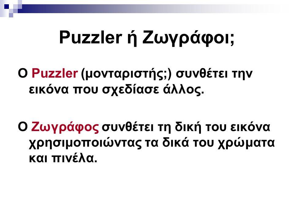 Puzzler ή Ζωγράφοι; Ο Puzzler (μονταριστής;) συνθέτει την εικόνα που σχεδίασε άλλος.
