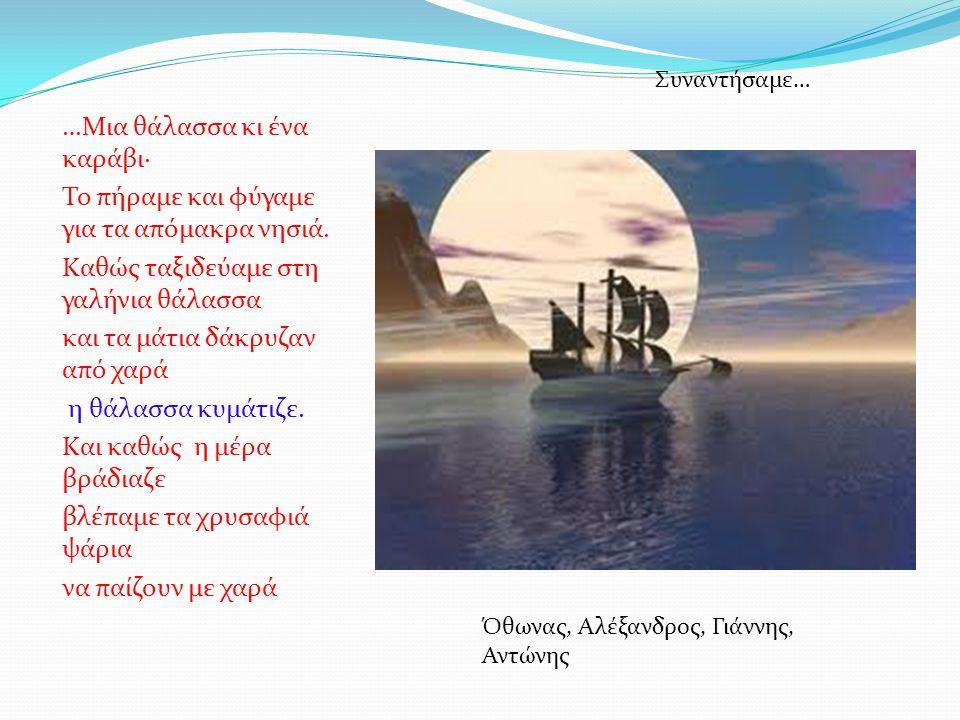 …Μια θάλασσα κι ένα καράβι∙ Το πήραμε και φύγαμε για τα απόμακρα νησιά.