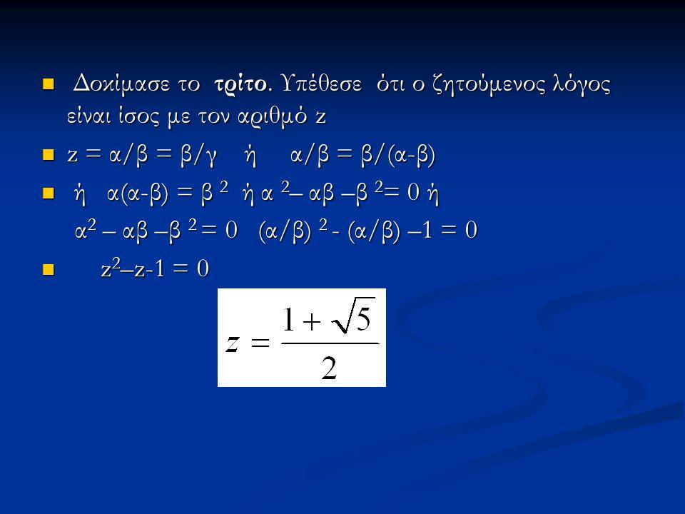 Δοκίμασε το τρίτο. Υπέθεσε ότι ο ζητούμενος λόγος είναι ίσος με τον αριθμό z Δοκίμασε το τρίτο. Υπέθεσε ότι ο ζητούμενος λόγος είναι ίσος με τον αριθμ
