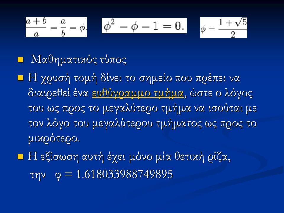 Μαθηματικός τύπος Μαθηματικός τύπος Η χρυσή τομή δίνει το σημείο που πρέπει να διαιρεθεί ένα ευθύγραμμο τμήμα, ώστε ο λόγος του ως προς το μεγαλύτερο τμήμα να ισούται με τον λόγο του μεγαλύτερου τμήματος ως προς το μικρότερο.