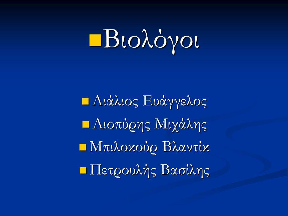 Βιολόγοι Βιολόγοι Λιάλιος Ευάγγελος Λιάλιος Ευάγγελος Λιοπύρης Μιχάλης Λιοπύρης Μιχάλης Μπιλοκούρ Βλαντίκ Μπιλοκούρ Βλαντίκ Πετρουλής Βασίλης Πετρουλής Βασίλης