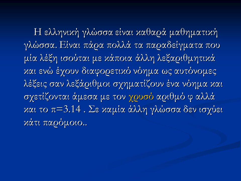 Η ελληνική γλώσσα είναι καθαρά μαθηματική γλώσσα. Είναι πάρα πολλά τα παραδείγματα που μία λέξη ισούται με κάποια άλλη λεξαριθμητικά και ενώ έχουν δια