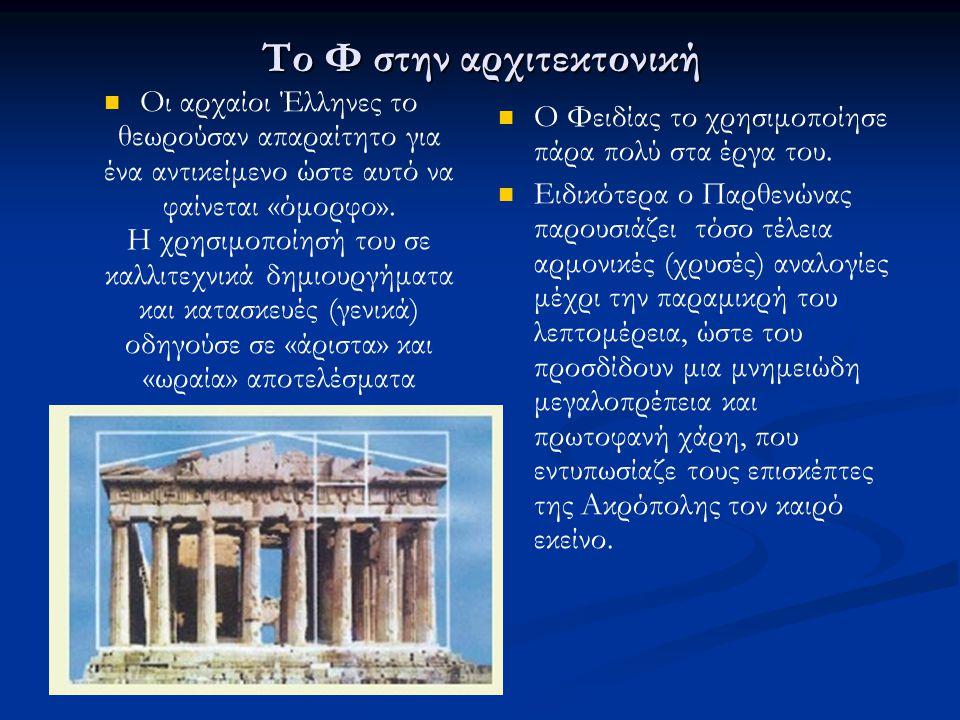 Το Φ στην αρχιτεκτονική Οι αρχαίοι Έλληνες το θεωρούσαν απαραίτητο για ένα αντικείμενο ώστε αυτό να φαίνεται «όμορφο». Η χρησιμοποίησή του σε καλλιτεχ