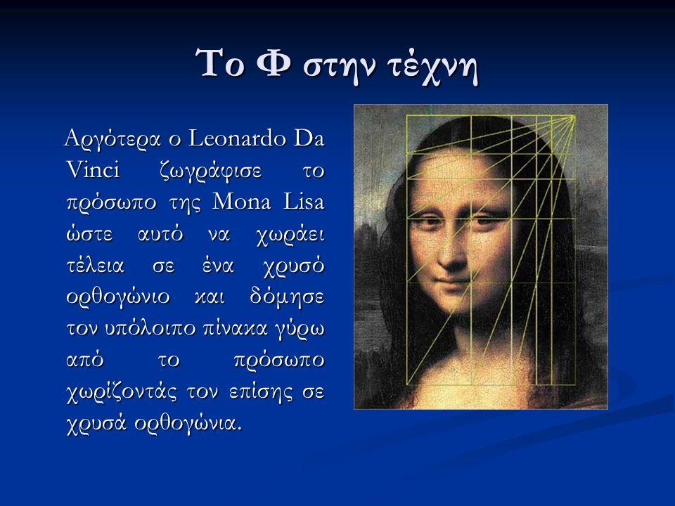 Το Φ στην τέχνη Αργότερα ο Leonardo Da Vinci ζωγράφισε το πρόσωπο της Mona Lisa ώστε αυτό να χωράει τέλεια σε ένα χρυσό ορθογώνιο και δόμησε τον υπόλοιπο πίνακα γύρω από το πρόσωπο χωρίζοντάς τον επίσης σε χρυσά ορθογώνια.