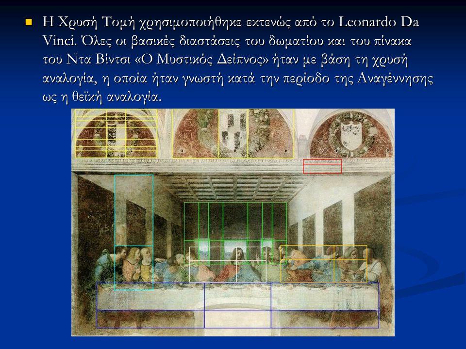 Η Χρυσή Τομή χρησιμοποιήθηκε εκτενώς από το Leonardo Da Vinci. Όλες οι βασικές διαστάσεις του δωματίου και του πίνακα του Ντα Βίντσι «Ο Μυστικός Δείπν