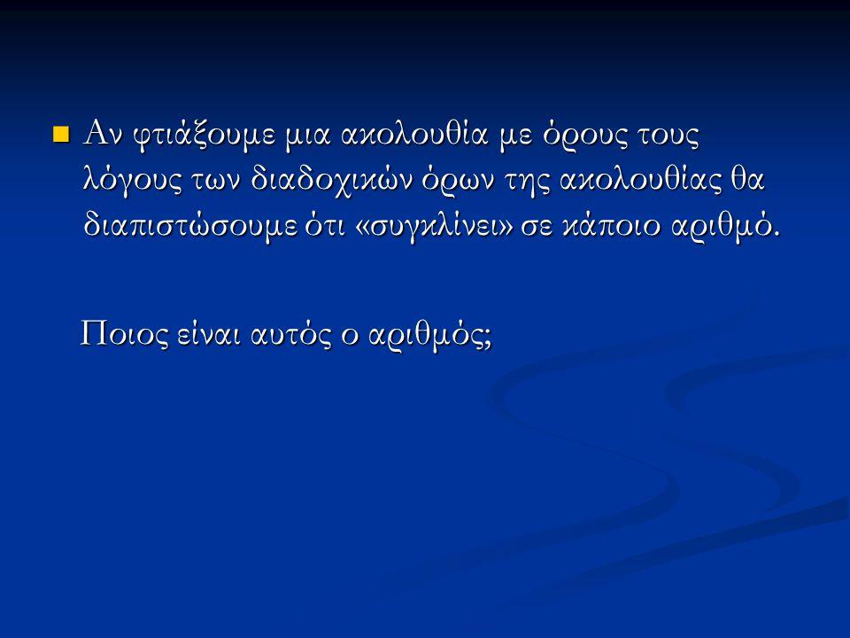 Αλλά και στο αρχαίο θέατρο της Επιδαύρου, και συγκεκριμένα στην διάταξη των διαζωμάτων, υπάρχει το φ.