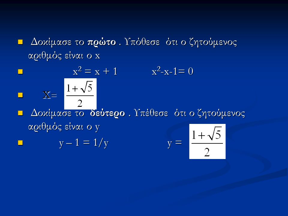 Δοκίμασε το πρώτο. Υπόθεσε ότι ο ζητούμενος αριθμός είναι ο x Δοκίμασε το πρώτο. Υπόθεσε ότι ο ζητούμενος αριθμός είναι ο x x 2 = x + 1 x 2 -x-1= 0 x