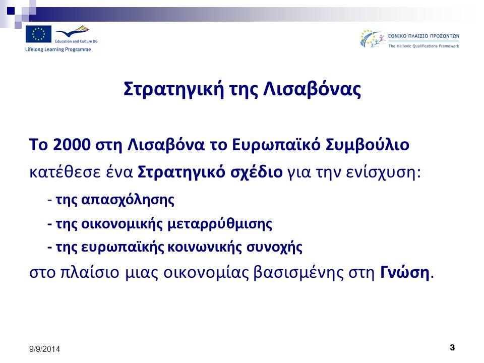 3 9/9/2014 Στρατηγική της Λισαβόνας Το 2000 στη Λισαβόνα το Ευρωπαϊκό Συμβούλιο κατέθεσε ένα Στρατηγικό σχέδιο για την ενίσχυση: - της απασχόλησης - τ
