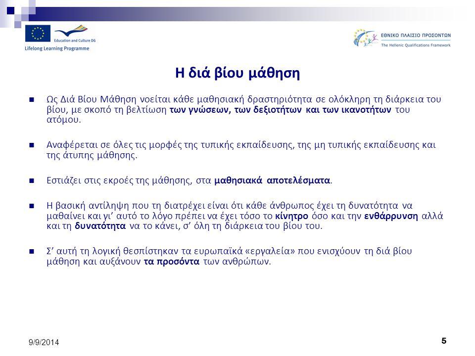 5 9/9/2014 Η διά βίου μάθηση Ως Διά Βίου Μάθηση νοείται κάθε μαθησιακή δραστηριότητα σε ολόκληρη τη διάρκεια του βίου, με σκοπό τη βελτίωση των γνώσεω