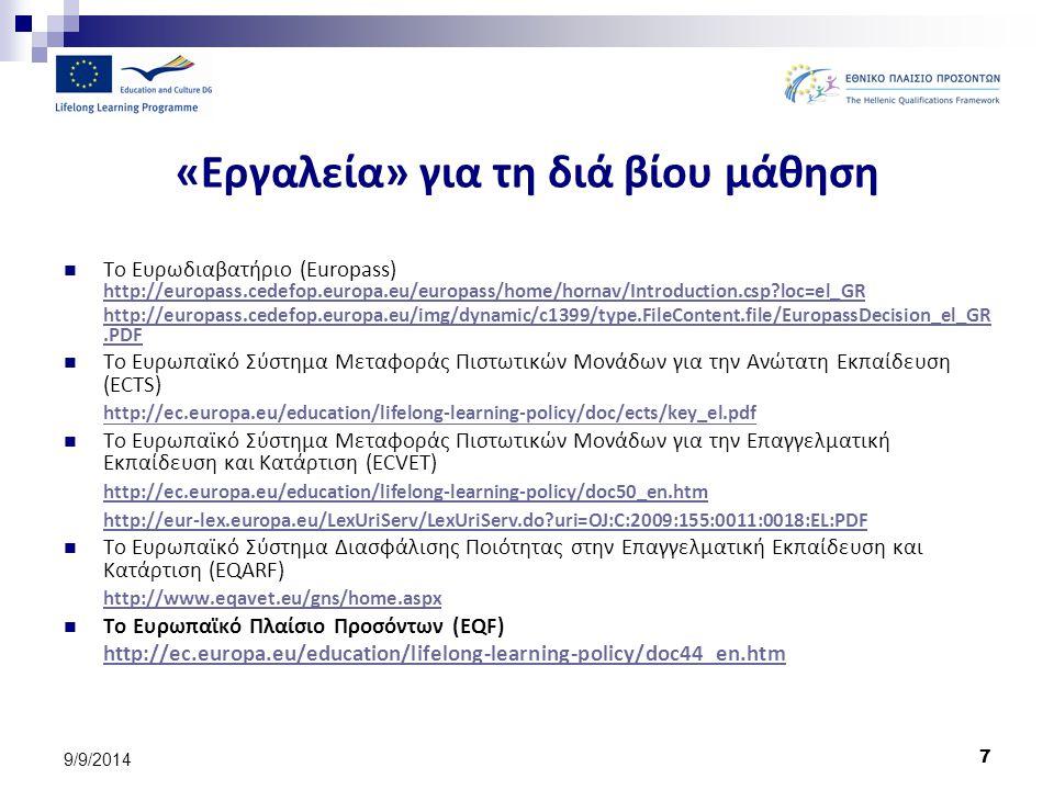 7 9/9/2014 «Εργαλεία» για τη διά βίου μάθηση Το Ευρωδιαβατήριο (Europass) http://europass.cedefop.europa.eu/europass/home/hornav/Introduction.csp?loc=