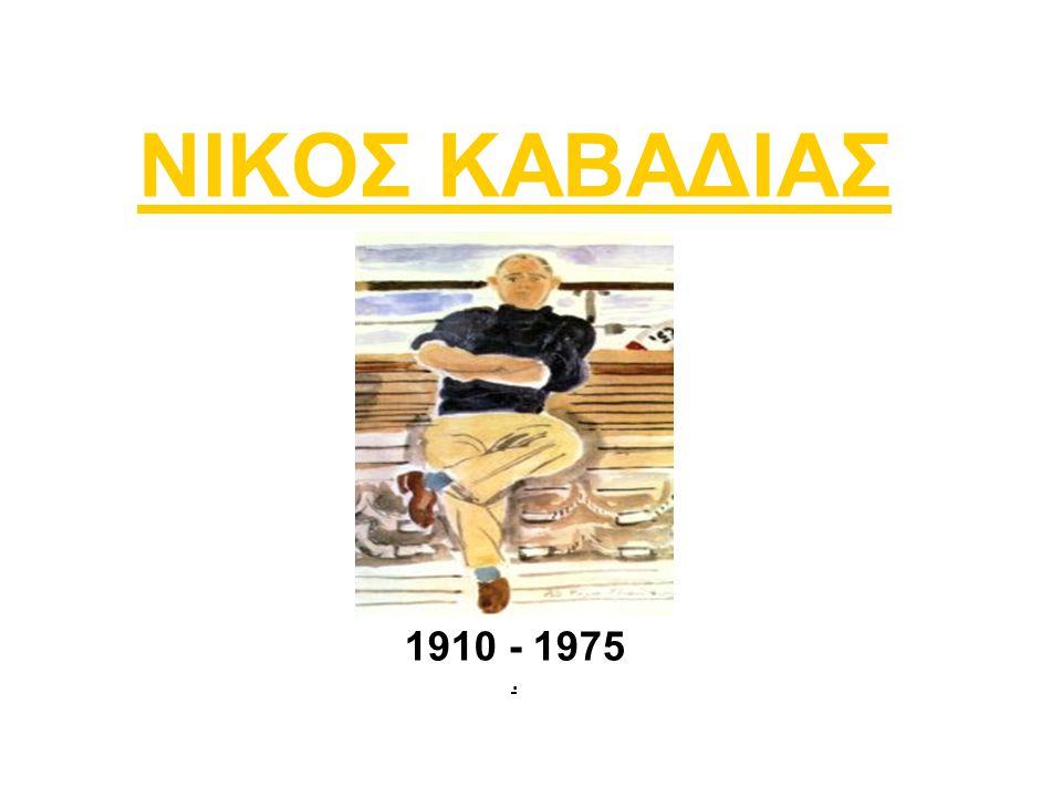 ΝΙΚΟΣ ΚΑΒΑΔΙΑΣ 1910 - 1975.