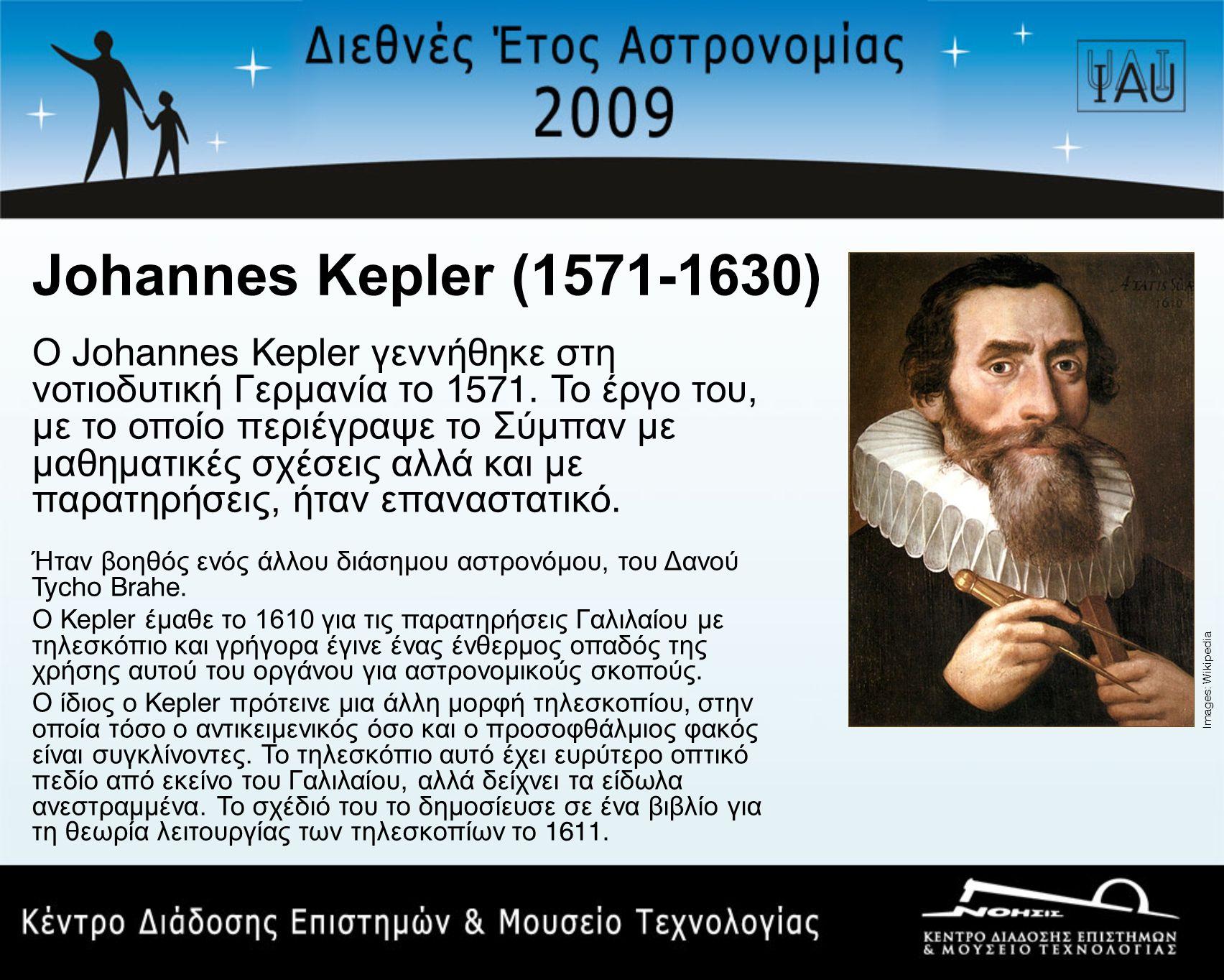 Johannes Kepler (1571-1630) Ο Johannes Kepler γεννήθηκε στη νοτιοδυτική Γερμανία το 1 571.