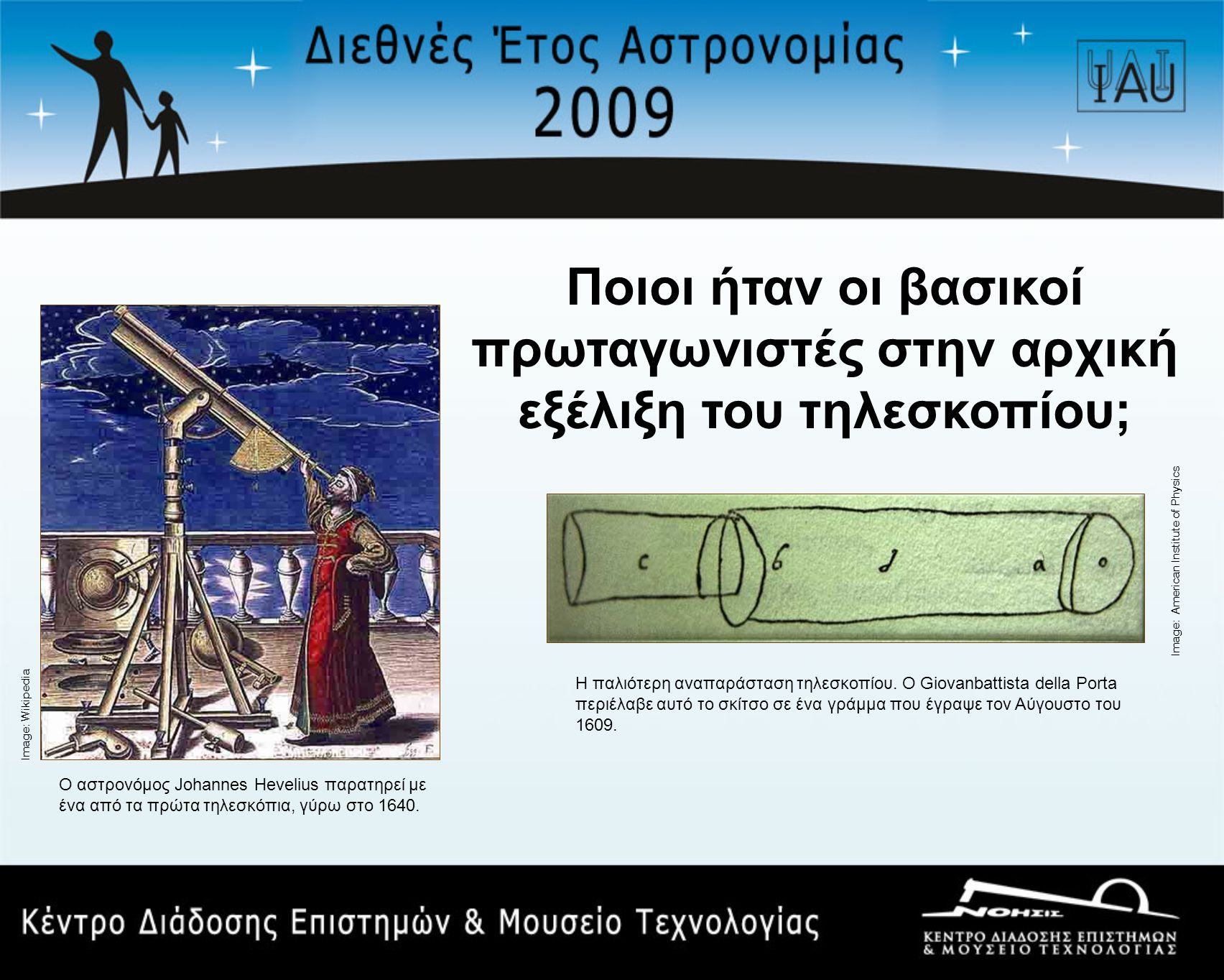 Ποιοι ήταν οι βασικοί πρωταγωνιστές στην αρχική εξέλιξη του τηλεσκοπίου; Ο αστρονόμος Johannes Hevelius παρατηρεί με ένα από τα πρώτα τηλεσκόπια, γύρω στο 1640.
