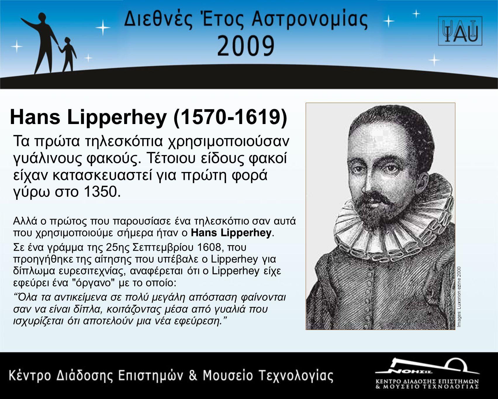 Hans Lipperhey (1570-1619) Τα πρώτα τηλεσκόπια χρησιμοποιούσαν γυάλινους φακούς.