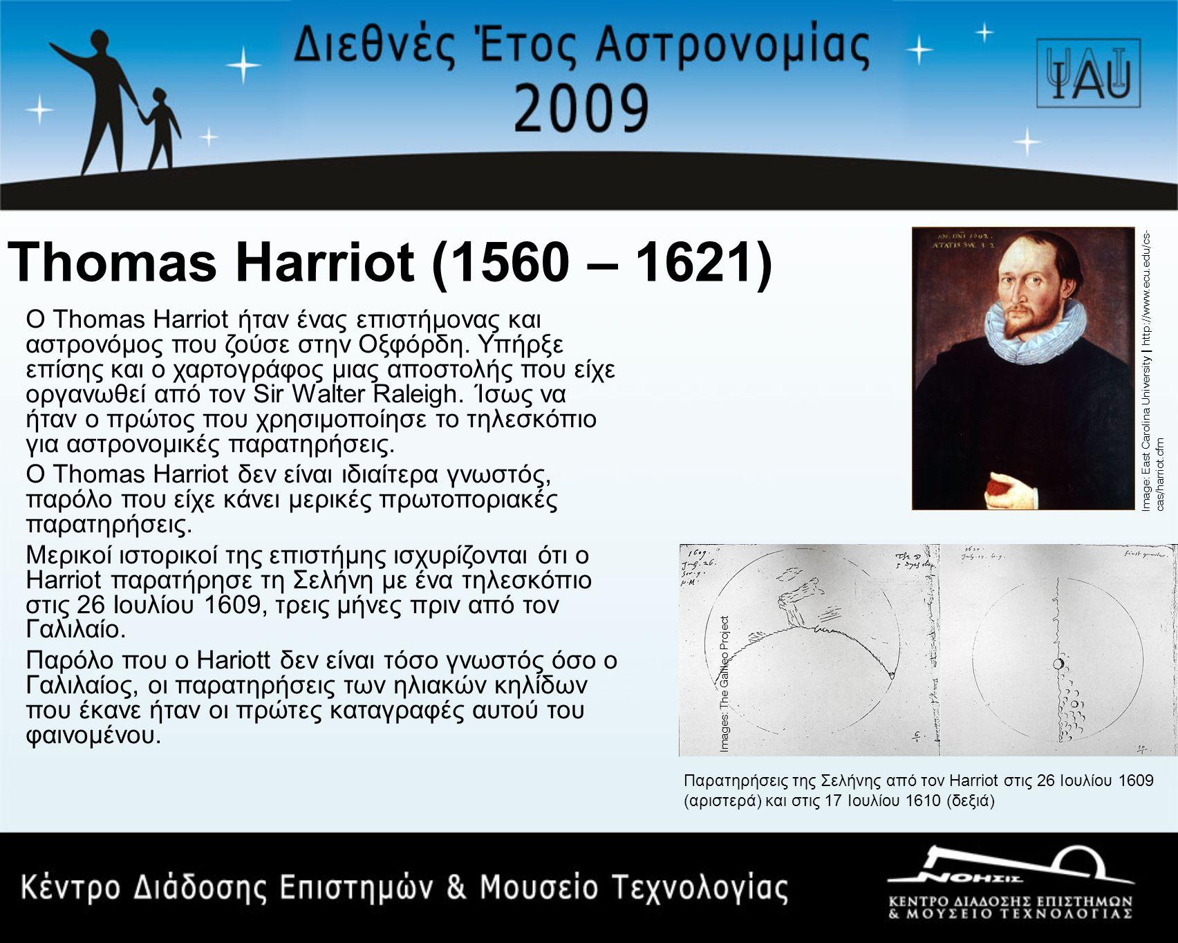 Thomas Harriot (1560 – 1621) Ο Thomas Harriot ήταν ένας επιστήμονας και αστρονόμος που ζούσε στην Οξφόρδη.