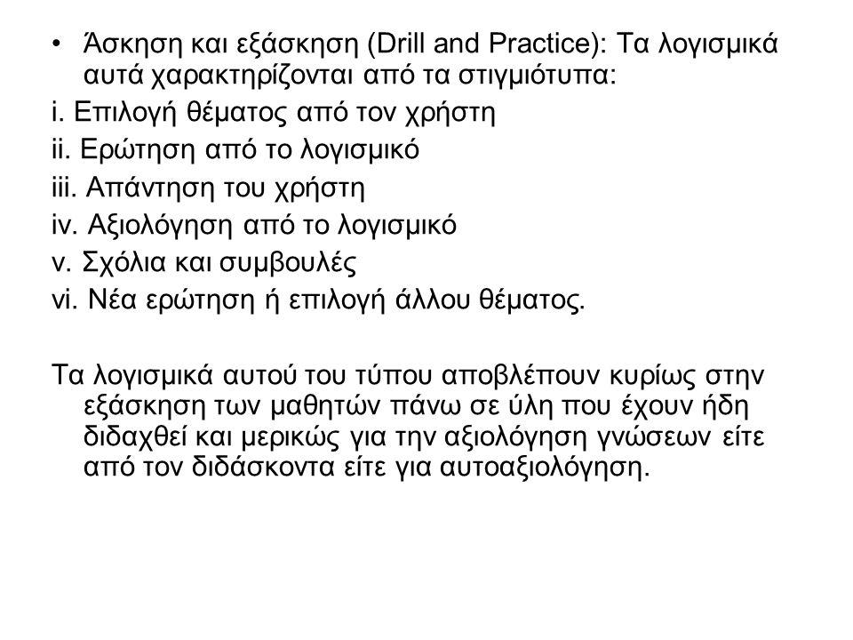 Άσκηση και εξάσκηση (Drill and Practice): Τα λογισμικά αυτά χαρακτηρίζονται από τα στιγμιότυπα: i. Επιλογή θέματος από τον χρήστη ii. Ερώτηση από το λ