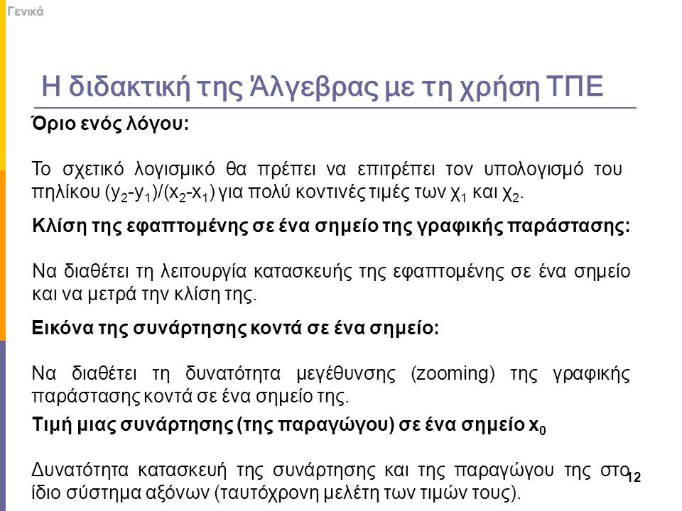 Η διδακτική της Άλγεβρας με τη χρήση ΤΠΕ 12Γενικά Όριο ενός λόγου: Το σχετικό λογισμικό θα πρέπει να επιτρέπει τον υπολογισμό του πηλίκου (y 2 -y 1 )/