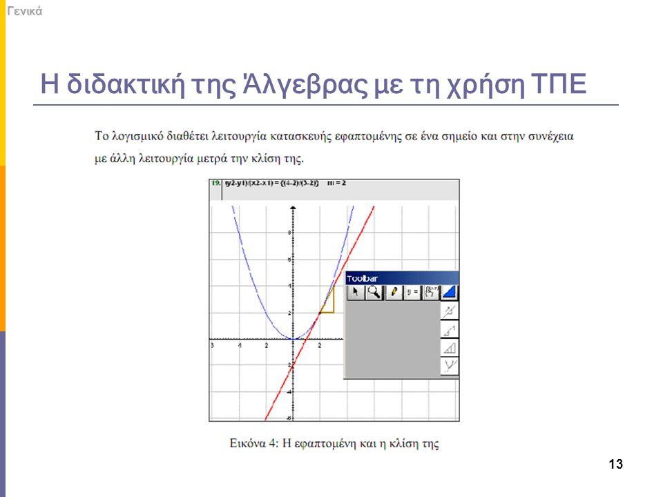 Η διδακτική της Άλγεβρας με τη χρήση ΤΠΕΓενικά 13