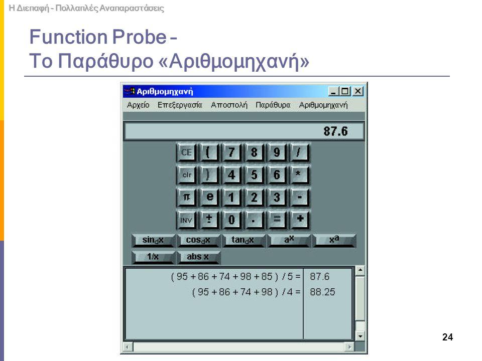 Function Probe – Το Παράθυρο «Αριθμομηχανή» Η Διεπαφή – Πολλαπλές Αναπαραστάσεις 24