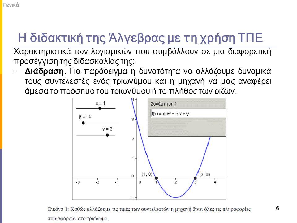 Η διδακτική της Άλγεβρας με τη χρήση ΤΠΕ 6Γενικά Χαρακτηριστικά των λογισμικών που συμβάλλουν σε μια διαφορετική προσέγγιση της διδασκαλίας της: -Διάδ