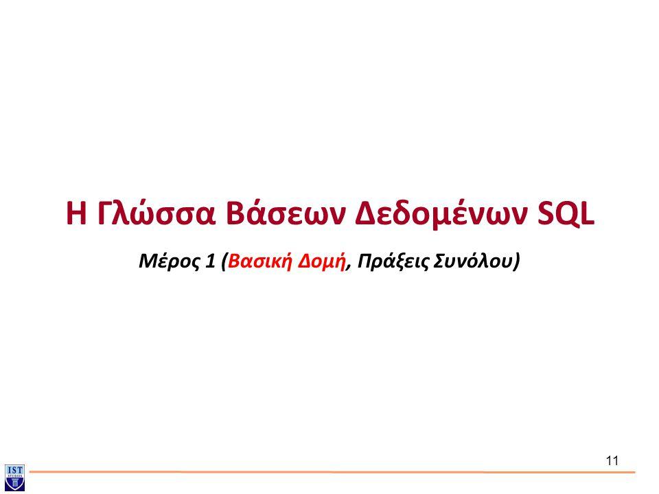 11 Η Γλώσσα Βάσεων Δεδομένων SQL Μέρος 1 (Βασική Δομή, Πράξεις Συνόλου)