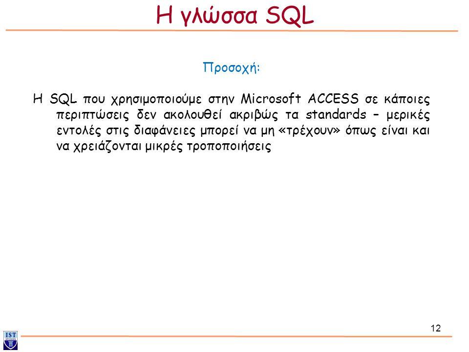12 Προσοχή: H SQL που χρησιμοποιούμε στην Microsoft ACCESS σε κάποιες περιπτώσεις δεν ακολουθεί ακριβώς τα standards – μερικές εντολές στις διαφάνειες