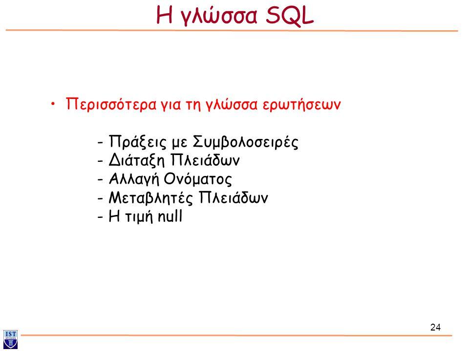 24 Περισσότερα για τη γλώσσα ερωτήσεων - Πράξεις με Συμβολοσειρές - Διάταξη Πλειάδων - Αλλαγή Ονόματος - Μεταβλητές Πλειάδων - Η τιμή null Η γλώσσα SQ