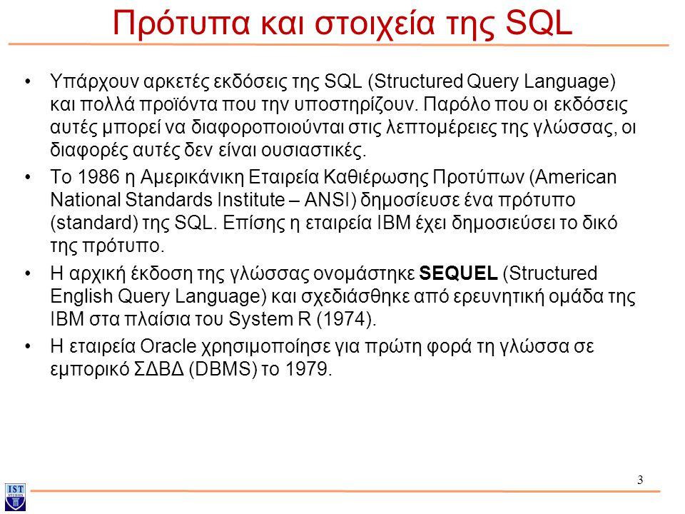 4 Η γλώσσα SQL έχει σημαντικά πλεονεκτήματα με βασικότερα τα εξής: –υποστηρίζεται από κάθε σχεσιακό σύστημα, οπότε η διατύπωση των ερωτημάτων είναι ανεξάρτητη του ΣΔΒΔ, –πολλές γλώσσες προγραμματισμού έχουν επεκταθεί ώστε να υποστηρίζουν διατύπωση ερωτημάτων σε SQL, και –έχει απλή σύνταξη και αποδεσμεύει το χρήστη από λεπτομέρειες υλοποίησης.