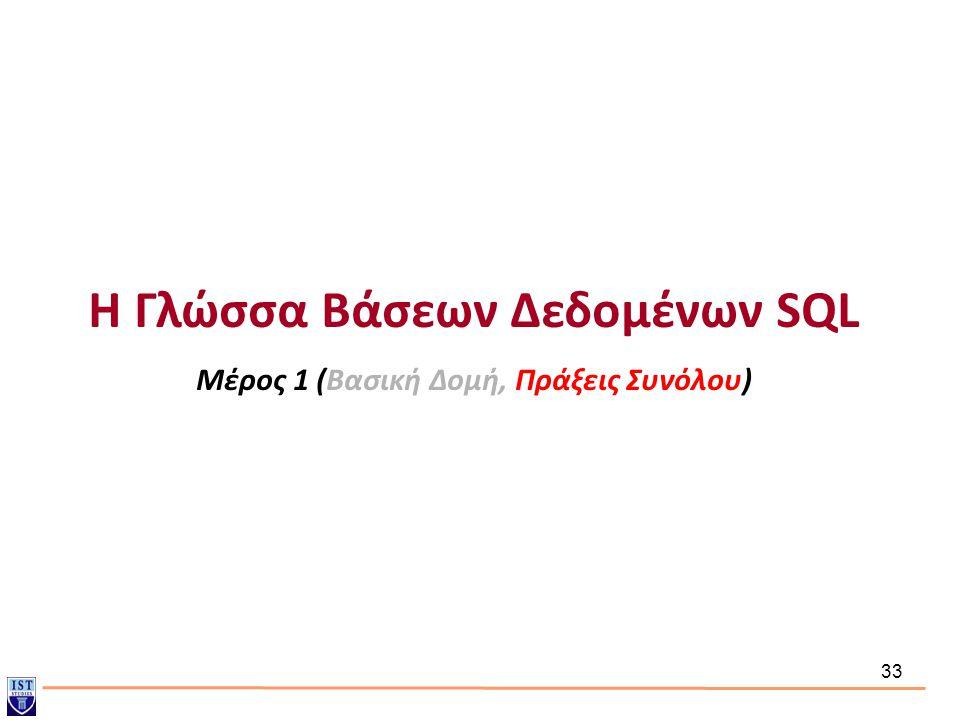 33 Η Γλώσσα Βάσεων Δεδομένων SQL Μέρος 1 (Βασική Δομή, Πράξεις Συνόλου)