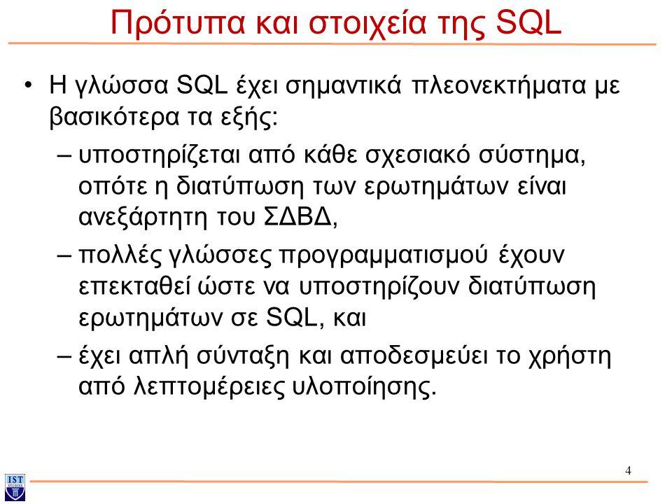 4 Η γλώσσα SQL έχει σημαντικά πλεονεκτήματα με βασικότερα τα εξής: –υποστηρίζεται από κάθε σχεσιακό σύστημα, οπότε η διατύπωση των ερωτημάτων είναι αν