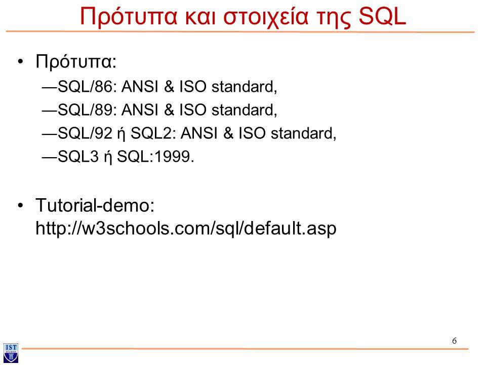 6 Πρότυπα: ― SQL/86: ANSI & ISO standard, ― SQL/89: ANSI & ISO standard, ― SQL/92 ή SQL2: ANSI & ISO standard, ― SQL3 ή SQL:1999. Tutorial-demo: http: