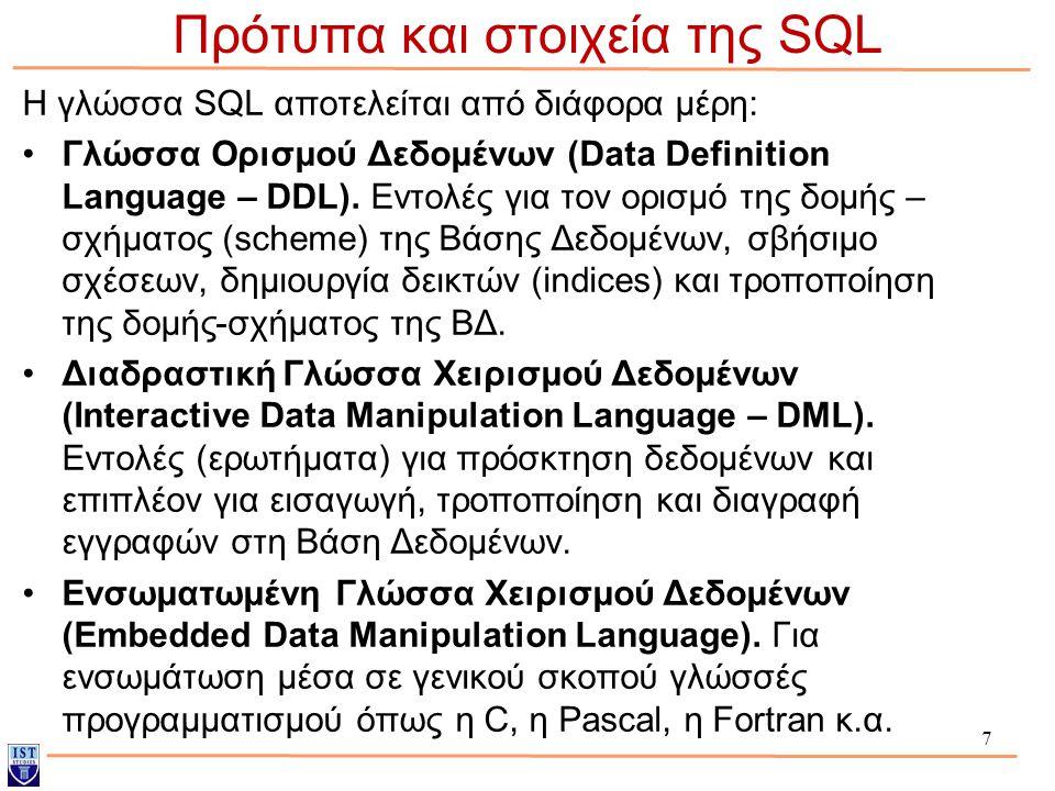 7 Η γλώσσα SQL αποτελείται από διάφορα μέρη: Γλώσσα Ορισμού Δεδομένων (Data Definition Language – DDL). Εντολές για τον ορισμό της δομής – σχήματος (s