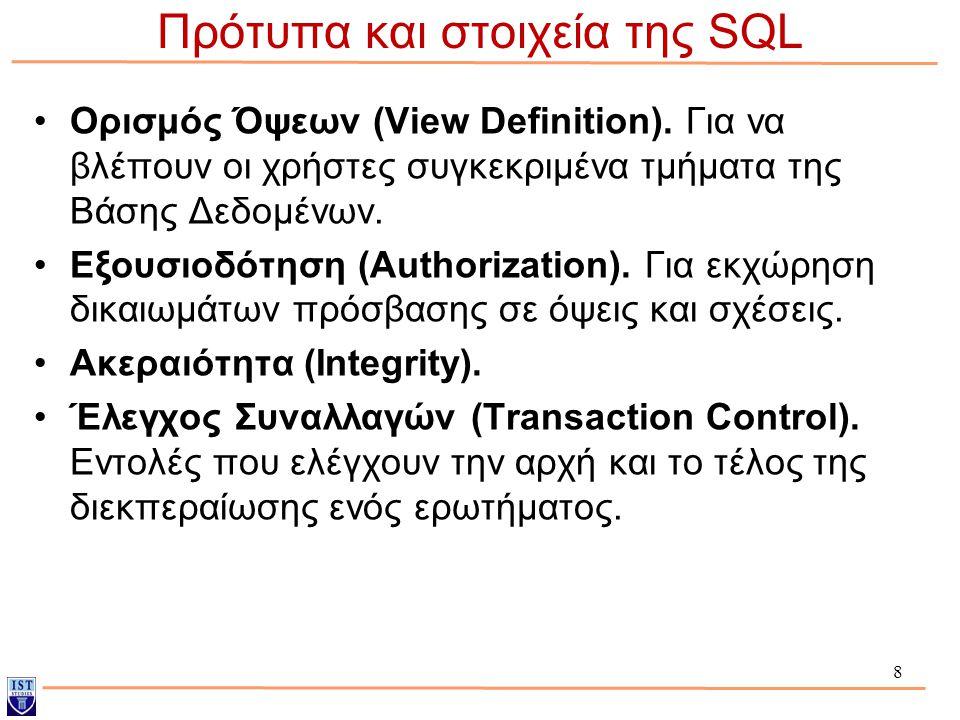 8 Ορισμός Όψεων (View Definition). Για να βλέπουν οι χρήστες συγκεκριμένα τμήματα της Βάσης Δεδομένων. Εξουσιοδότηση (Authorization). Για εκχώρηση δικ