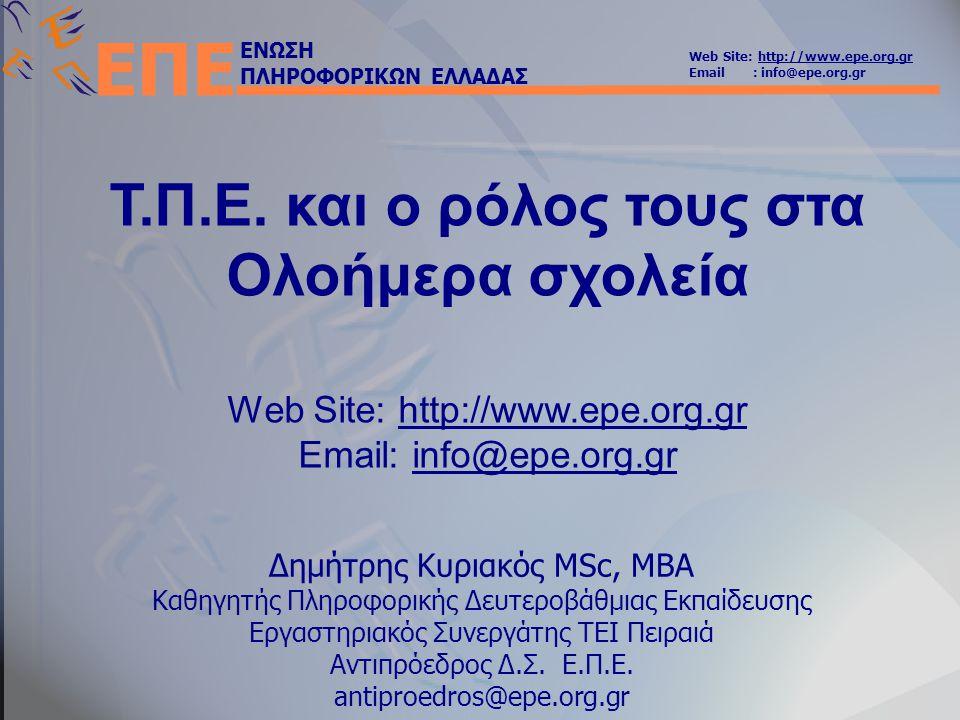 ΕΝΩΣΗ ΠΛΗΡΟΦΟΡΙΚΩΝ ΕΛΛΑΔΑΣ Web Site: http://www.epe.org.grhttp://www.epe.org.gr Email : info@epe.org.gr ΕΠΕ Η Ένωση Πληροφορικών Ελλάδας (ΕΠΕ) ιδρύθηκε τον Φεβρουάριο του 2001 και είναι πρωτοβάθμια επαγγελματική οργάνωση του νόμου 1712/1987.