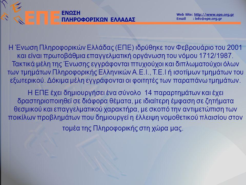 ΕΝΩΣΗ ΠΛΗΡΟΦΟΡΙΚΩΝ ΕΛΛΑΔΑΣ Web Site: http://www.epe.org.grhttp://www.epe.org.gr Email : info@epe.org.gr ΕΠΕ Επιδιώξεις της Ε.Π.Ε.