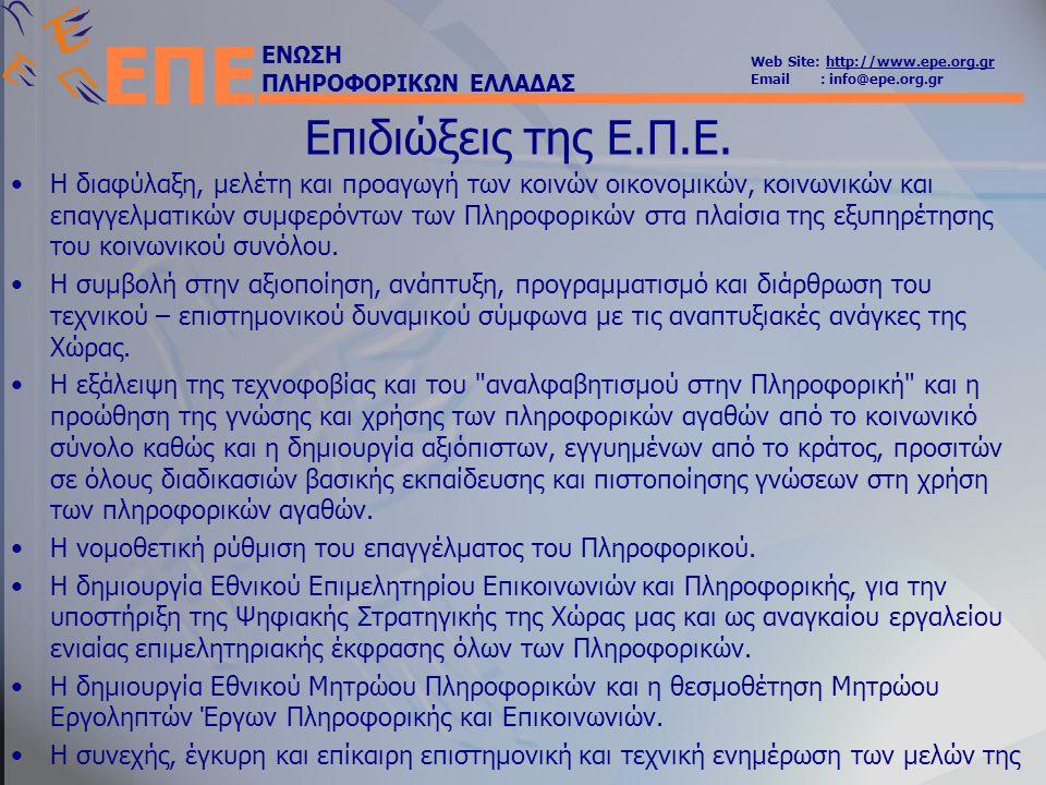 ΕΝΩΣΗ ΠΛΗΡΟΦΟΡΙΚΩΝ ΕΛΛΑΔΑΣ Web Site: http://www.epe.org.grhttp://www.epe.org.gr Email : info@epe.org.gr ΕΠΕ Υπάρχει ανάγκη να δημιουργηθεί ένα δομημένο σύστημα το οποίο θα έχει το θεσμικό πλαίσιο ώστε σε συνεργασία : Με τον ΟΕΠΕΚ Με ένταξη στο σχεδιασμό του Επιτελικής Επιτροπής Σύνδεσης της Επαγγελματικής Εκπαίδευσης και Κατάρτισης με την Απασχόληση (Ε.Σ.Ε.Ε.Κ.Α) και ειδικά των περιφερειακών δομών του